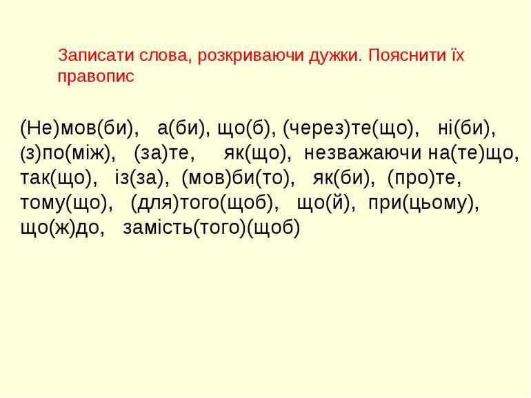 (Не)мов(би), а(би), що(б), (через)те(що), ні(би), (з)по(між), (за)те, як(що),...