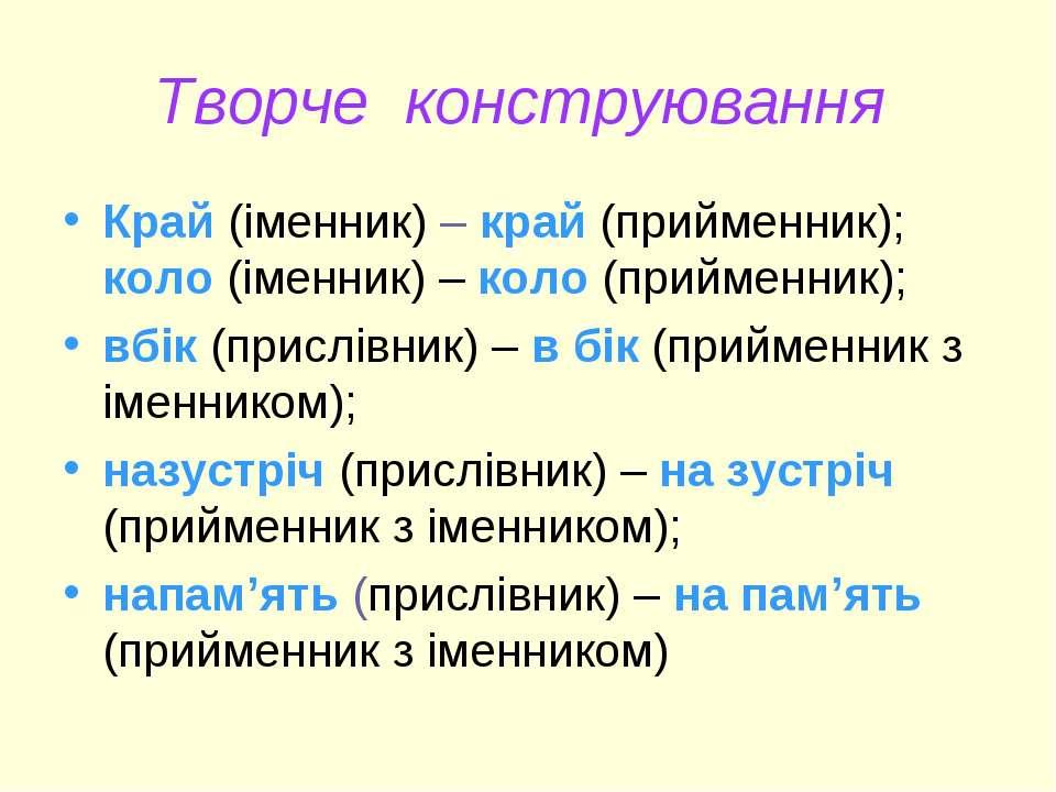 Творче конструювання Край (іменник) – край (прийменник); коло (іменник) – кол...