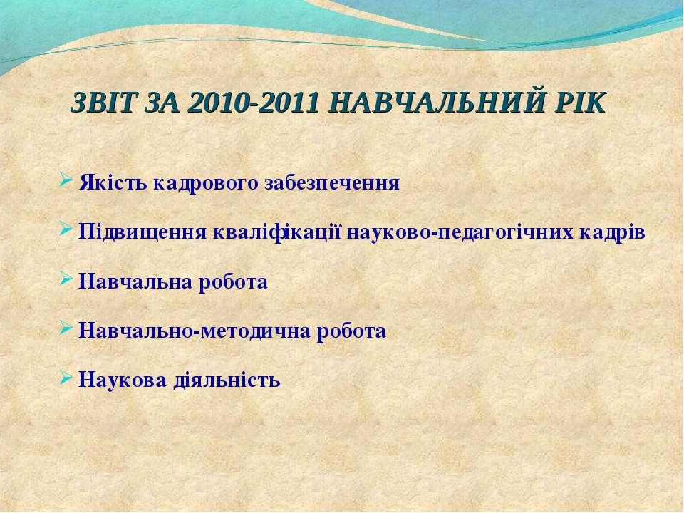 ЗВІТ ЗА 2010-2011 НАВЧАЛЬНИЙ РІК Якість кадрового забезпечення Підвищення ква...
