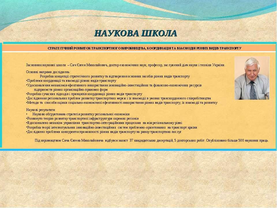 НАУКОВА ШКОЛА Засновник наукової школи – Сич Євген Миколайович, доктор економ...