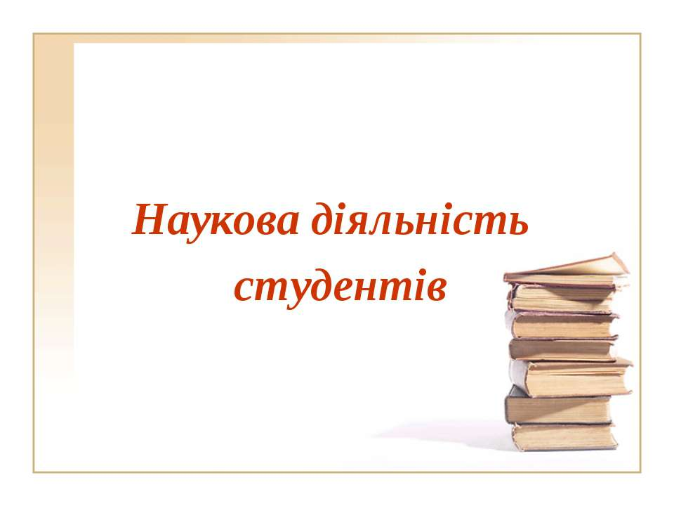 Наукова діяльність студентів
