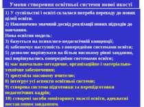 Умови створення освітньої системи нової якості 1) У суспільстві і освіті скла...