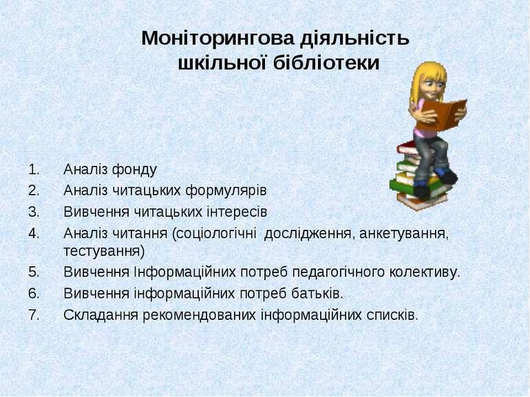 Моніторингова діяльність шкільної бібліотеки Аналіз фонду Аналіз читацьких фо...