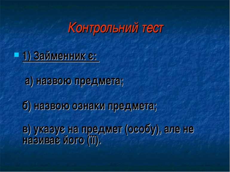 Контрольний тест 1) Займенник є:  а) назвою предмета;  б) назвою озна...