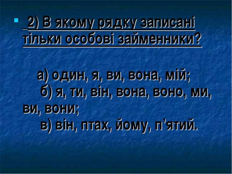 2) В якому рядку записані тільки особові займенники?  а) один, я, ви, в...