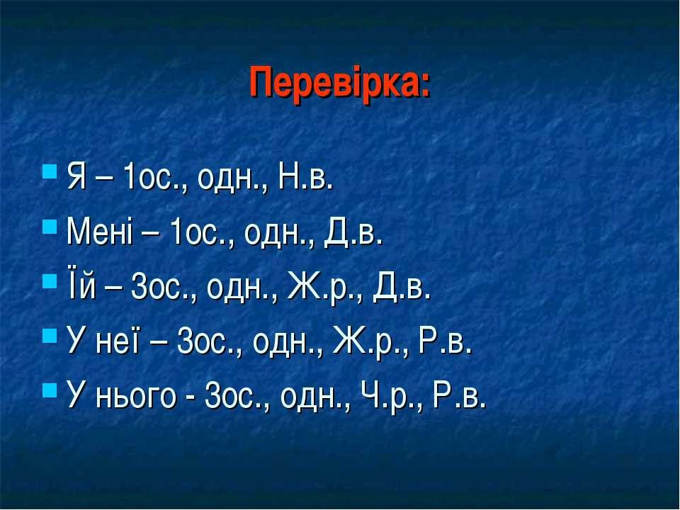 Перевірка: Я – 1ос., одн., Н.в. Мені – 1ос., одн., Д.в. Їй – 3ос., одн., Ж.р....