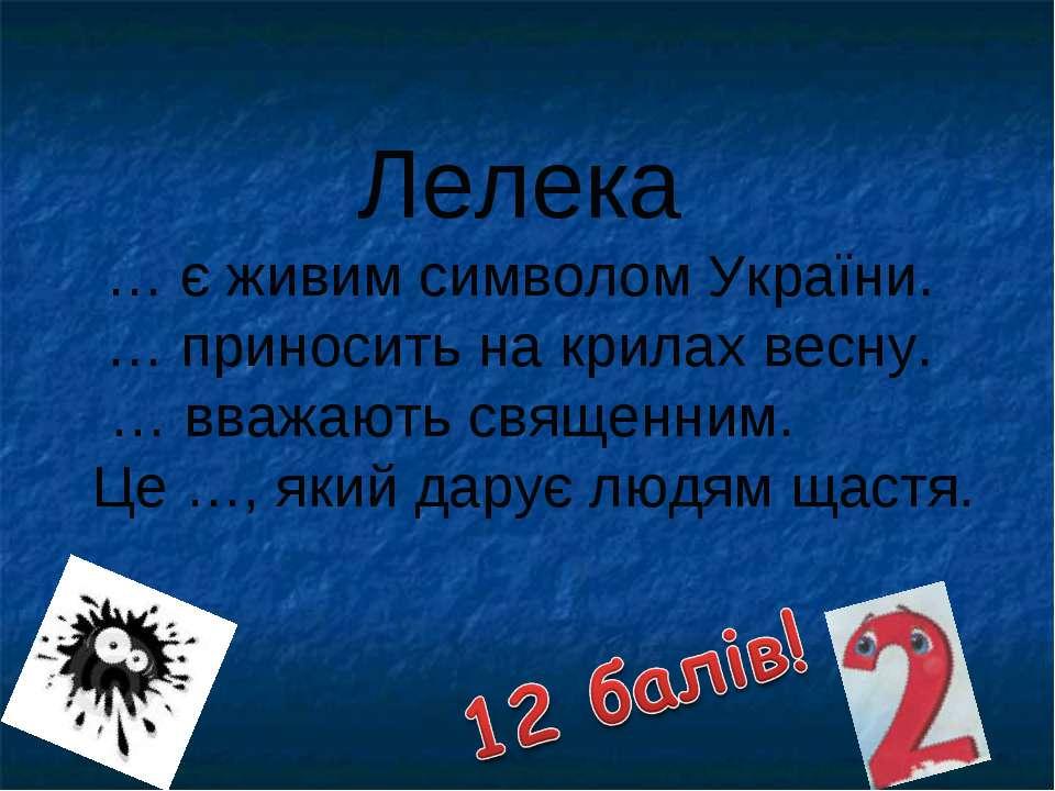 Лелека … є живим символом України. … приносить на крилах весну. … вважають св...