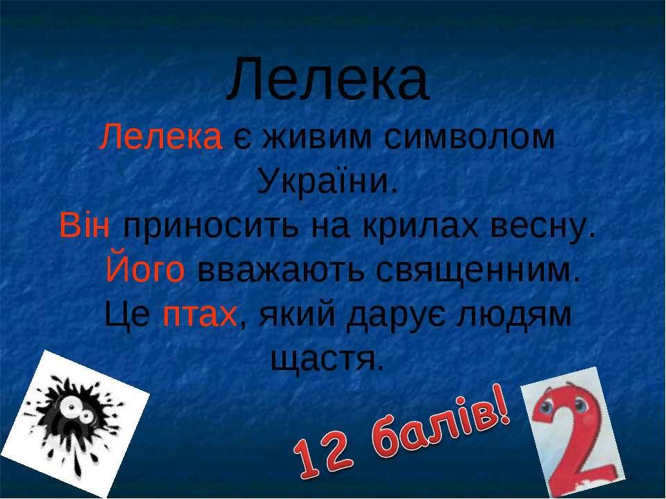 Лелека Лелека є живим символом України. Він приносить на крилах весну. Його в...