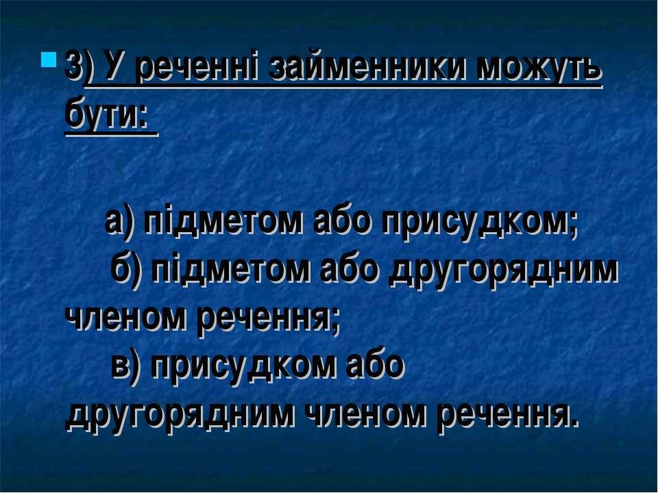3) У реченні займенники можуть бути:  а) підметом або присудком;  б) ...