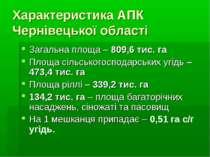 Характеристика АПК Чернівецької області Загальна площа – 809,6 тис. га Площа ...