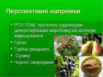 """Перспективні напрямки РГО """"ПАК"""" пропонує садоводам диверсифікацію виробництва..."""