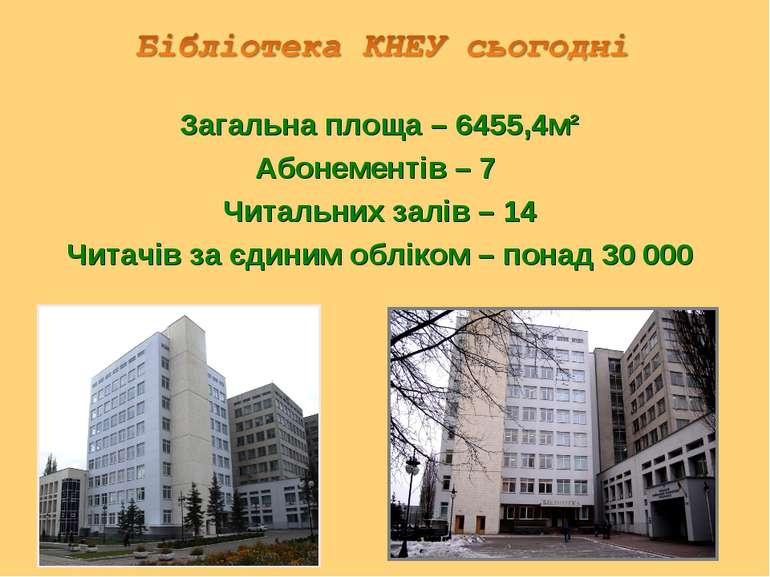 Загальна площа – 6455,4м² Абонементів – 7 Читальних залів – 14 Читачів за єди...