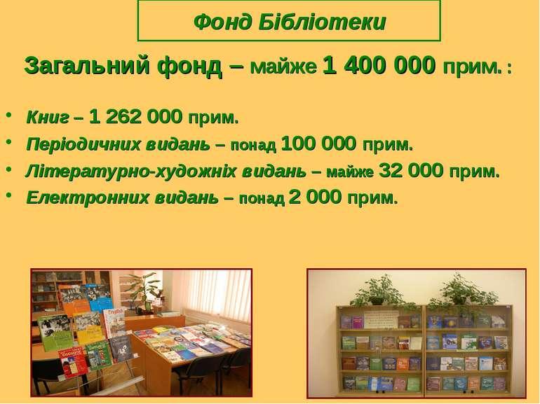 Фонд Бібліотеки Загальний фонд – майже 1 400 000 прим. : Книг – 1 262 000 при...