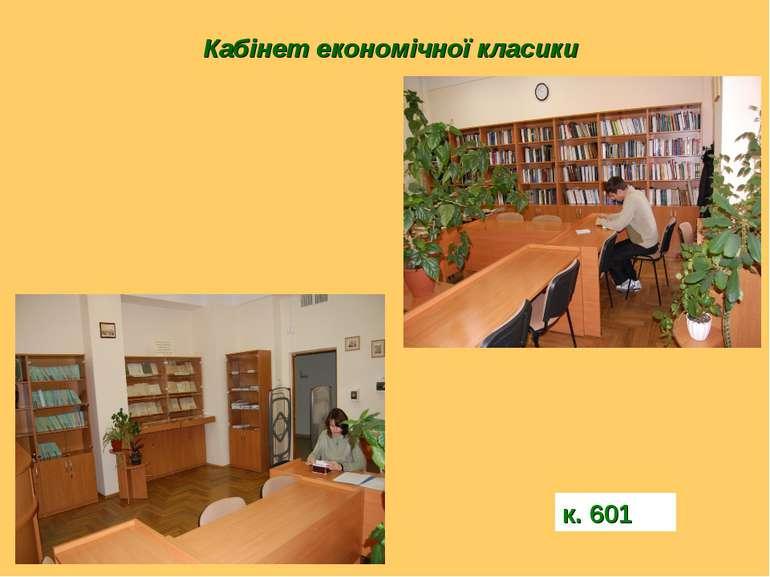 Кабінет економічної класики к. 601