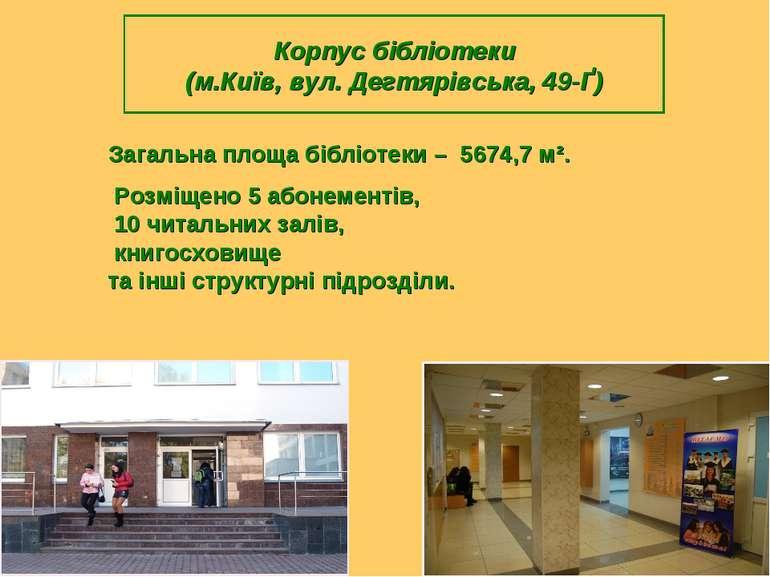 Корпус бібліотеки (м.Київ, вул. Дегтярівська, 49-Ґ) Загальна площа бібліотеки...