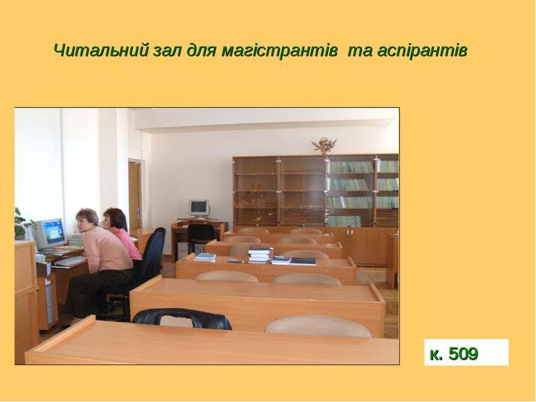 Читальний зал для магістрантів та аспірантів к. 509
