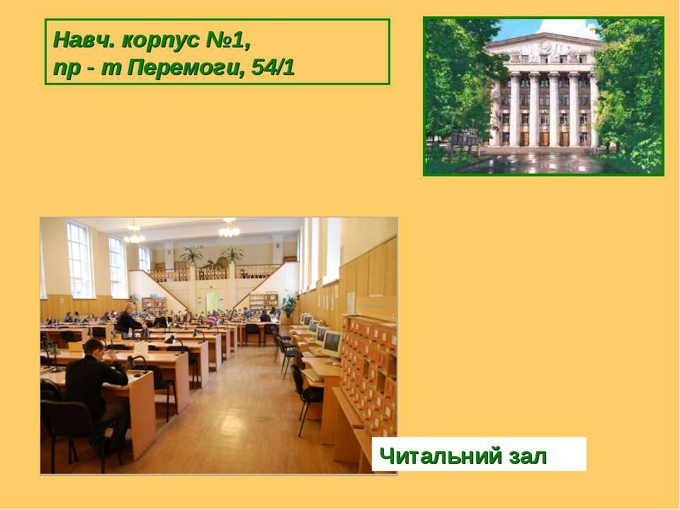 Навч. корпус №1, пр - т Перемоги, 54/1 Читальний зал