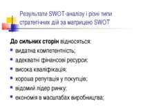 Результати SWOT-аналізу і різні типи стратегічних дій за матрицею SWOT До сил...