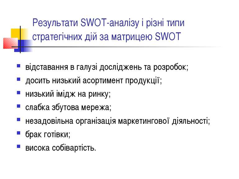 Результати SWOT-аналізу і різні типи стратегічних дій за матрицею SWOT відста...
