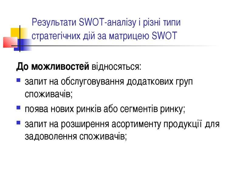 Результати SWOT-аналізу і різні типи стратегічних дій за матрицею SWOT До мож...