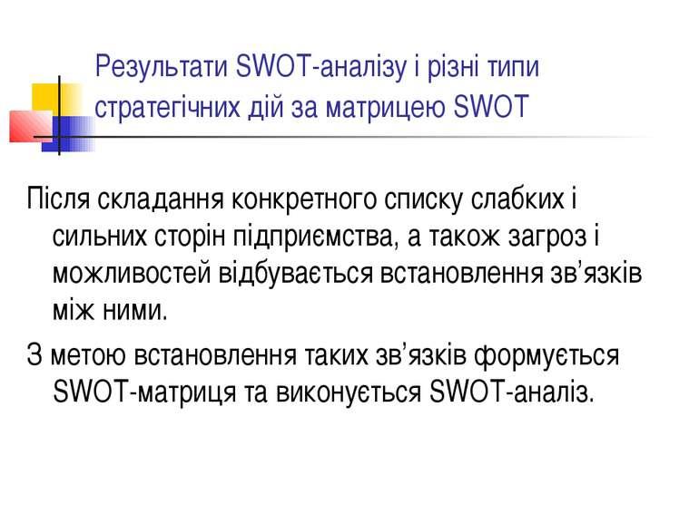Результати SWOT-аналізу і різні типи стратегічних дій за матрицею SWOT Після ...