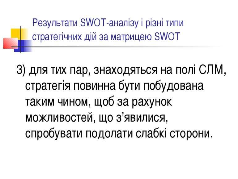 Результати SWOT-аналізу і різні типи стратегічних дій за матрицею SWOT 3) для...