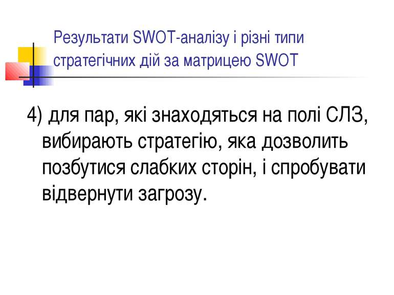 Результати SWOT-аналізу і різні типи стратегічних дій за матрицею SWOT 4) для...