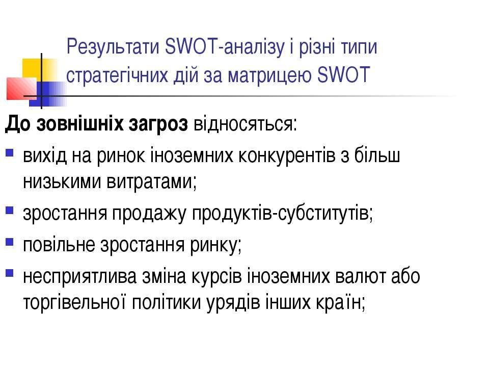 Результати SWOT-аналізу і різні типи стратегічних дій за матрицею SWOT До зов...