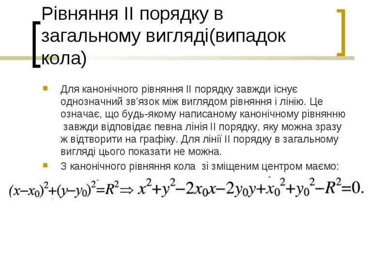 Рівняння ІІ порядку в загальному вигляді(випадок кола) Для канонічного рівнян...