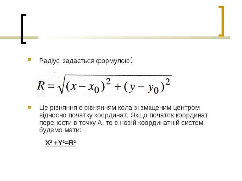 Радіус задається формулою: Це рівняння є рівнянням кола зі зміщеним центром в...