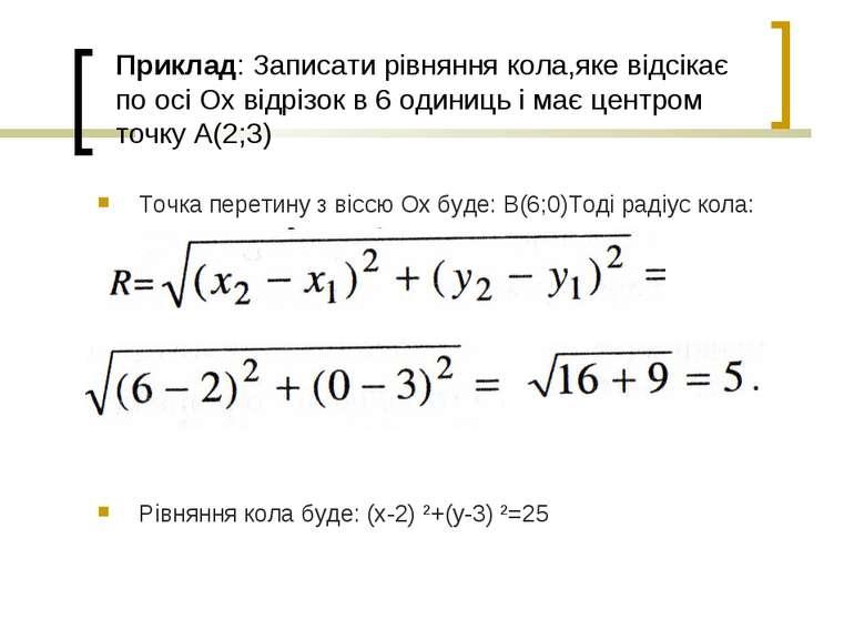 Приклад: Записати рівняння кола,яке відсікає по осі Ох відрізок в 6 одиниць і...