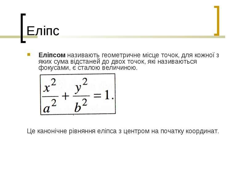 Еліпс Еліпсом називають геометричне місце точок, для кожної з яких сума відст...