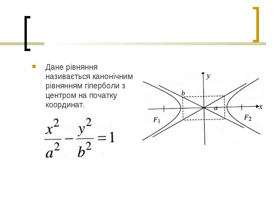 Дане рівняння називається канонічним рівнянням гіперболи з центром на початку...