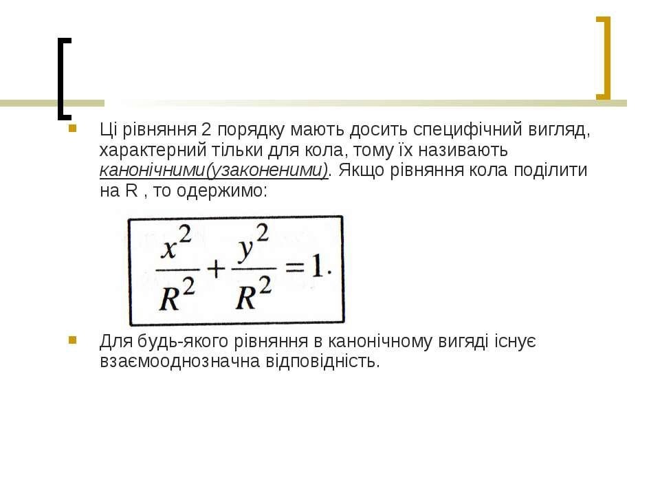 Ці рівняння 2 порядку мають досить специфічний вигляд, характерний тільки для...