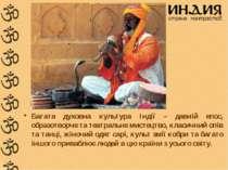 Багата духовна культура Індії – давній епос, образотворче та театральне мисте...