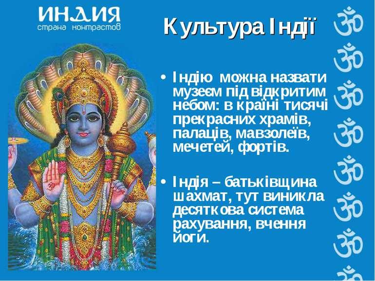 Індію можна назвати музеєм під відкритим небом: в країні тисячі прекрасних хр...