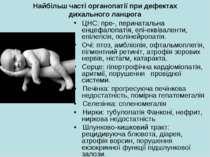 Найбільш часті органопатії при дефектах дихального ланцюга ЦНС: пре-, перинат...