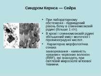 Синдром Кернса — Сейра При лабораторному обстеженні - підвищений рівень білку...