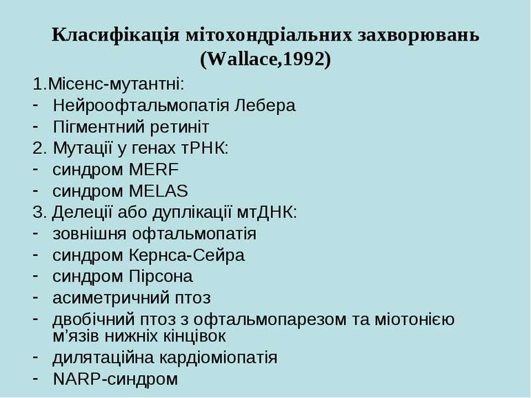 Класифікація мітохондріальних захворювань (Wallace,1992) 1.Місенс-мутантні: Н...