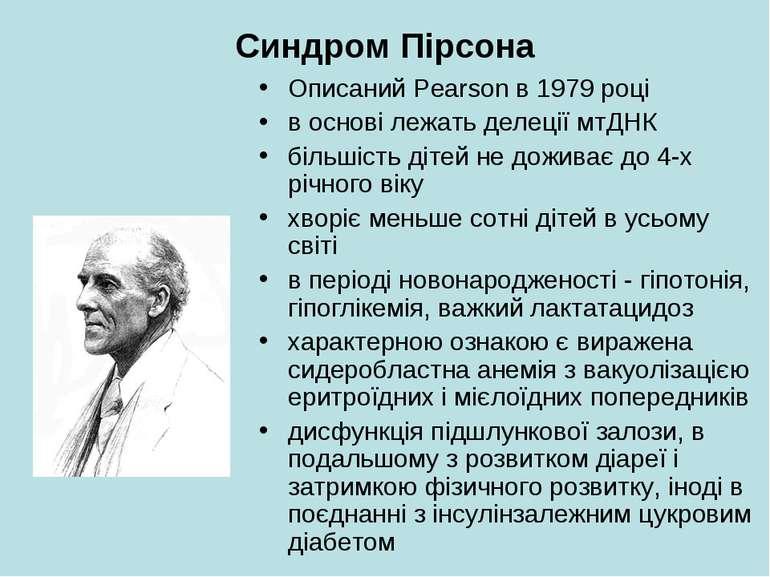 Синдром Пірсона Описаний Pearson в 1979 році в основі лежать делеції мтДНК бі...