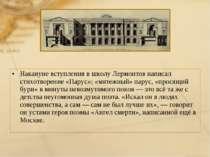 Накануне вступления в школу Лермонтов написал стихотворение «Парус»; «мятежны...