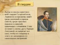 Выйдя из школы корнетом в лейб-гвардии Гусарский полк, Лермонтов по-прежнему ...