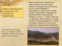 Первое пребывание Лермонтова на Кавказе длилось всего несколько месяцев. Благ...