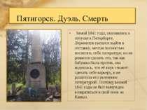 Зимой 1841 года, оказавшись в отпуске в Петербурге, Лермонтов пытался выйти в...