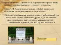Дуэль произошла 15 июля 1841г. Лермонтов выстрелил вверх (основная версия), М...