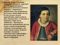 Бабушка поэта, Елизавета Алексеевна Арсеньева, страстно любила внука, который...
