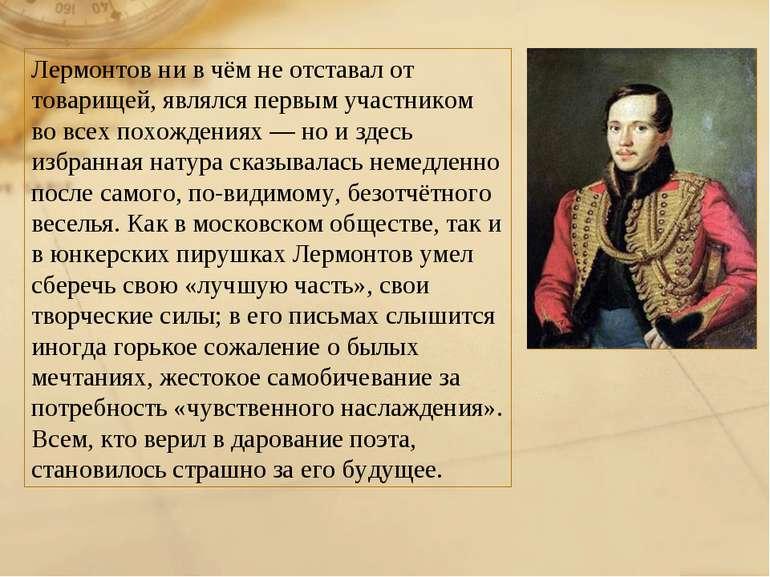 Лермонтов ни в чём не отставал от товарищей, являлся первым участником во все...