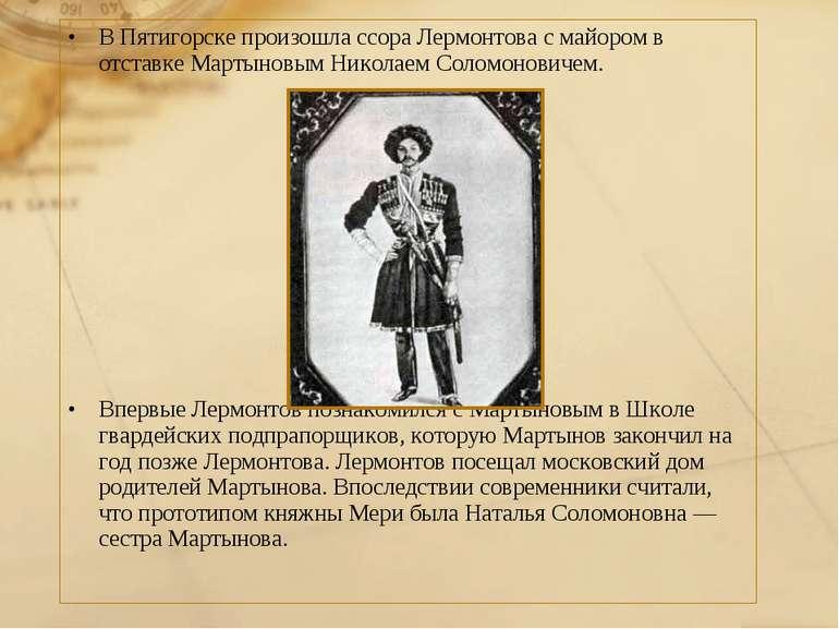 В Пятигорске произошла ссора Лермонтова с майором в отставке Мартыновым Никол...