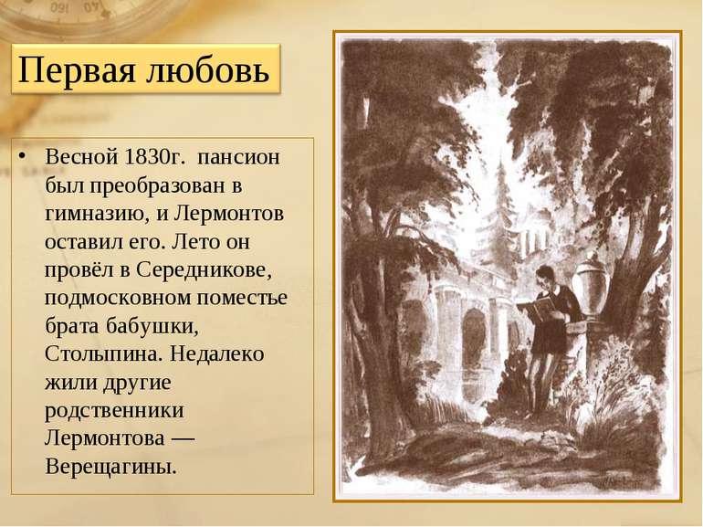 Весной 1830г. пансион был преобразован в гимназию, и Лермонтов оставил его. Л...