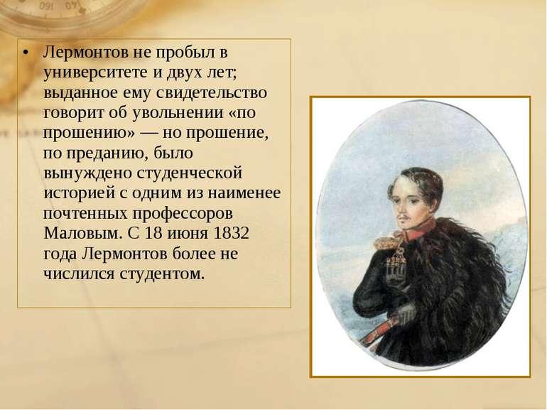 Лермонтов не пробыл в университете и двух лет; выданное ему свидетельство гов...